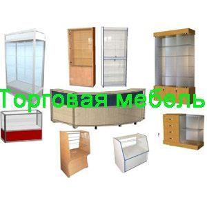 Заказать торговую мебель в Миассе
